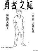 勇者之标漫画