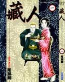 藏人 第1卷