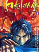 刀剑新传 第5卷