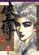 侠王传 第9卷