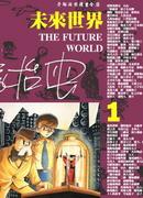 未来世界 第1卷