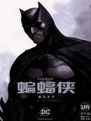 蝙蝠侠:黑马王子漫画