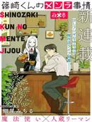 篠崎君的维修事情漫画