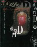 最恐门D 第1卷