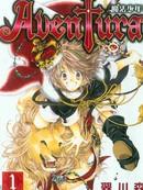Auentura魔法少年 第5卷