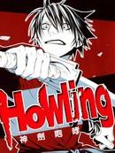 Howling神剑咆哮 第1卷