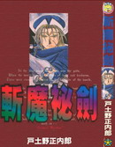 斩魔秘剑 第1卷