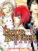CODE_BREAKER 第17卷