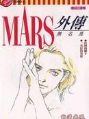 MARS外传_无名马漫画