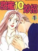 甜蜜十妙招 第7卷
