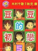 豆豆的初恋 第4卷