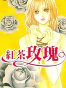 红茶玫瑰漫画