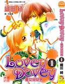Lovey_Dovey-优女与恶男 第5卷