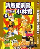 青春期刑警小林实 第6卷