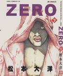 ZERO 第2卷