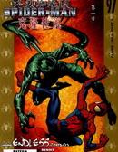 终极蜘蛛侠-克隆传说 第8卷