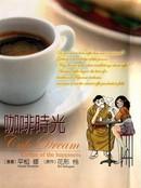 咖啡时光 第2卷