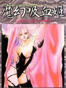 魔幻吸血姬 第1卷