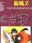 旋风Z 第1卷