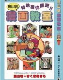 鸟山明漫画教室 第1卷