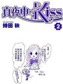 真夜中的KISS 第2卷
