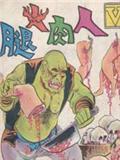人肉火腿漫画