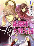除魔师的恋爱冒险 第1卷