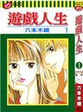 游戏人生 第1卷